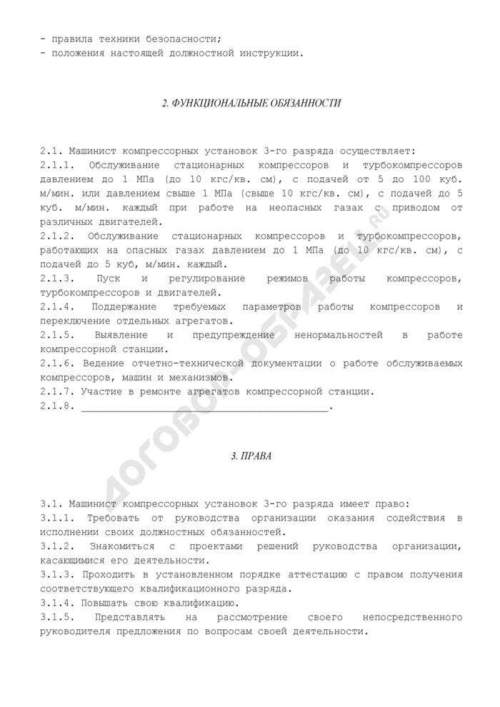 Должностные инструкции машиниста двигателей внутреннего сгорания