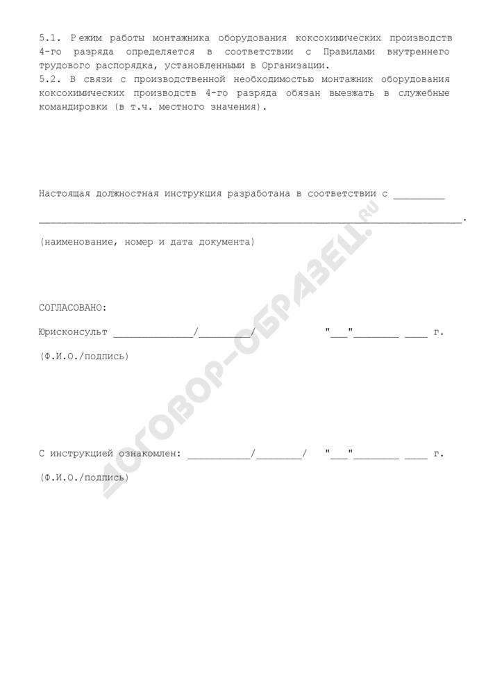 Должностная инструкция монтажника оборудования коксохимических производств 4-го разряда (для организаций, выполняющих строительные, монтажные и ремонтно-строительные работы). Страница 3