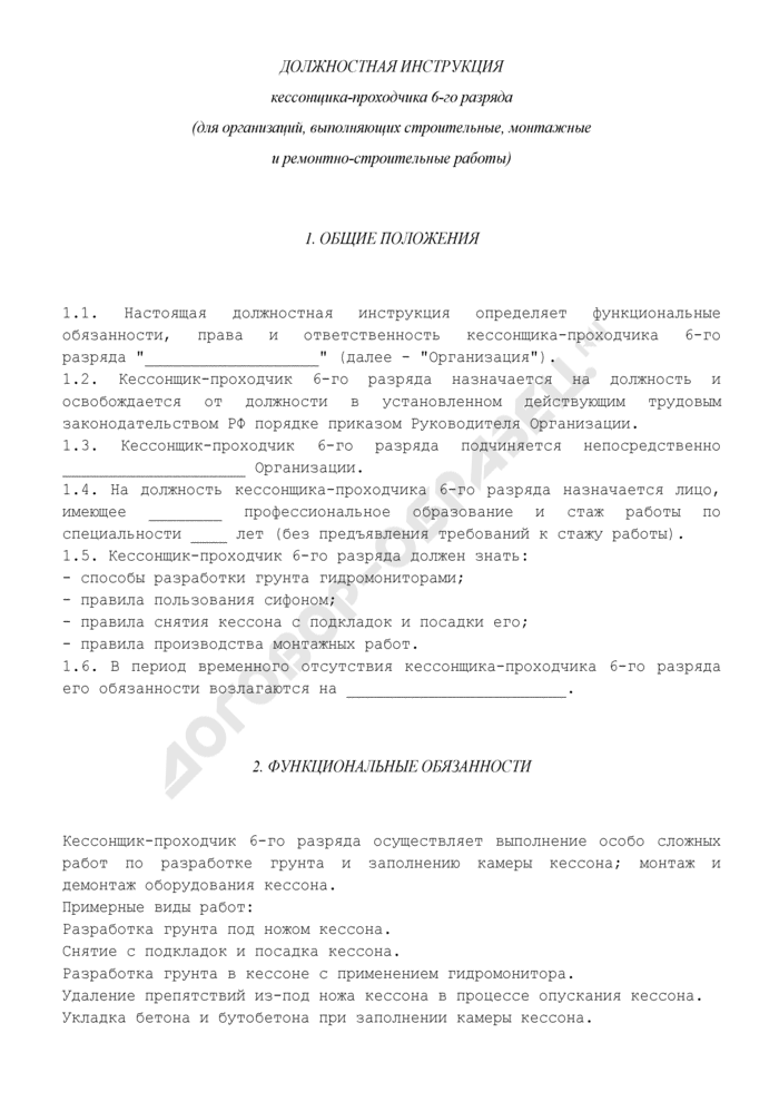 Должностная инструкция кессонщика-проходчика 6-го разряда (для организаций, выполняющих строительные, монтажные и ремонтно-строительные работы). Страница 1