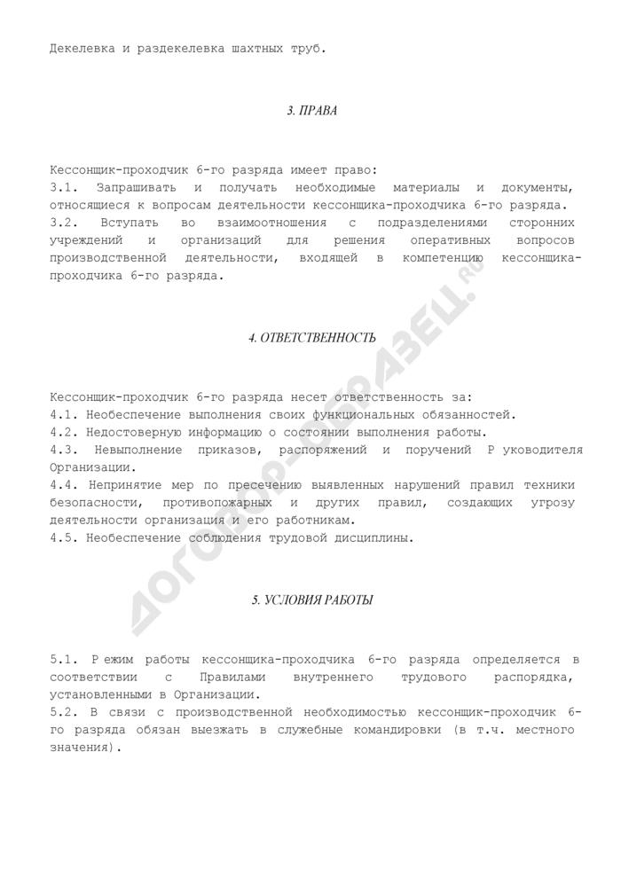 Должностная инструкция кессонщика-проходчика 6-го разряда (для организаций, выполняющих строительные, монтажные и ремонтно-строительные работы). Страница 2