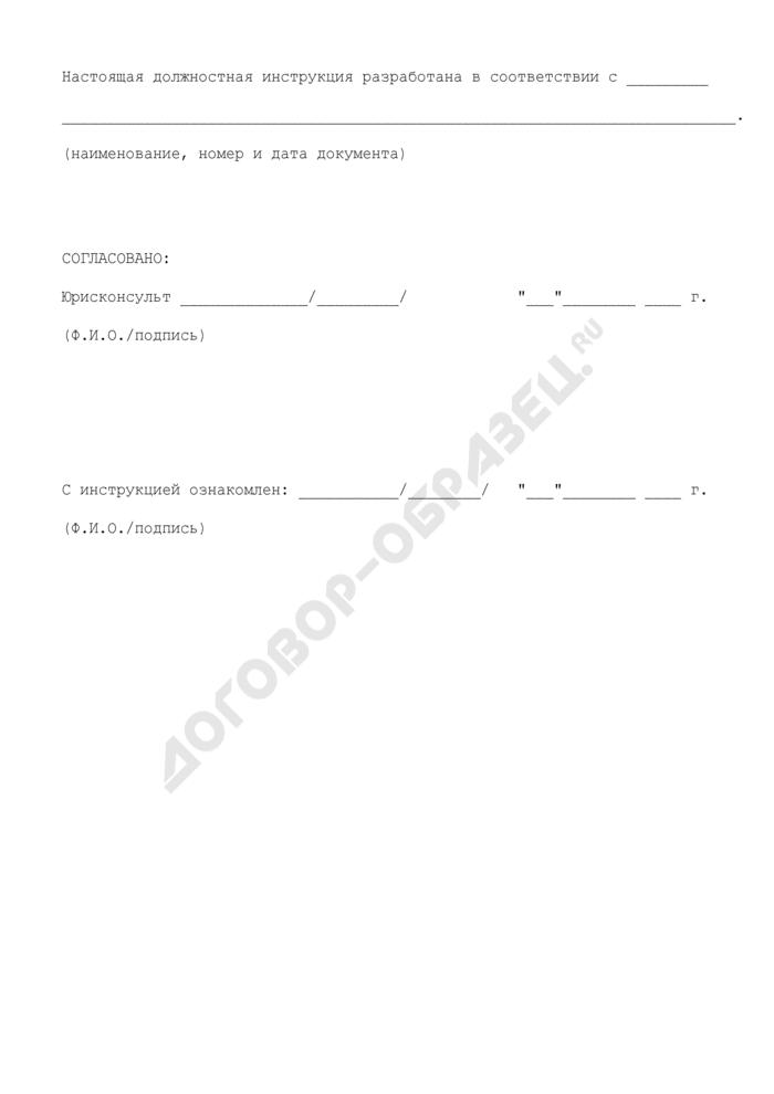 Должностная инструкция кессонщика-проходчика 6-го разряда (для организаций, выполняющих строительные, монтажные и ремонтно-строительные работы). Страница 3