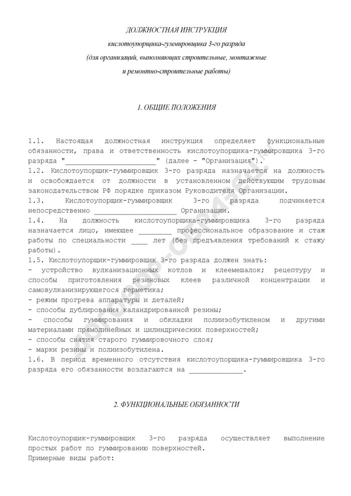 Должностная инструкция кислотоупорщика-гуммировщика 3-го разряда (для организаций, выполняющих строительные, монтажные и ремонтно-строительные работы). Страница 1