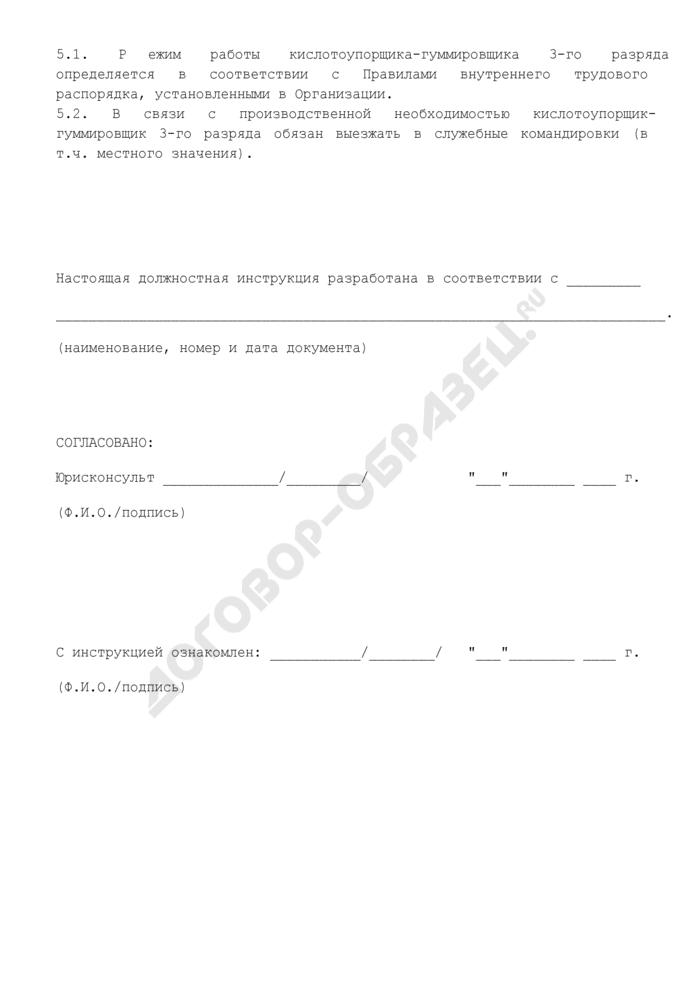 Должностная инструкция кислотоупорщика-гуммировщика 3-го разряда (для организаций, выполняющих строительные, монтажные и ремонтно-строительные работы). Страница 3