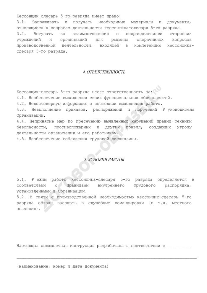 Должностная инструкция кессонщика-слесаря 5-го разряда (для организаций, выполняющих строительные, монтажные и ремонтно-строительные работы). Страница 2