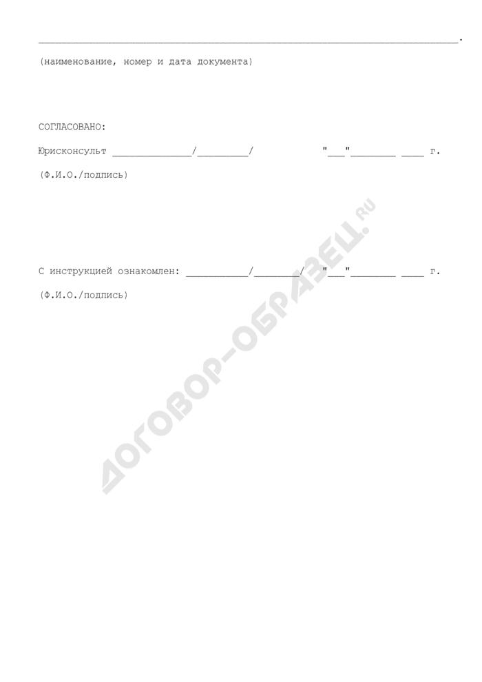 Должностная инструкция кессонщика-слесаря 6-го разряда (для организаций, выполняющих строительные, монтажные и ремонтно-строительные работы). Страница 3