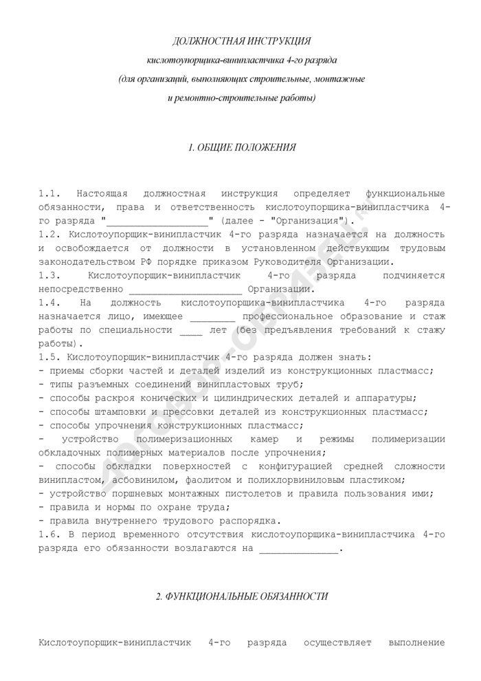 Должностная инструкция кислотоупорщика-винипластчика 4-го разряда (для организаций, выполняющих строительные, монтажные и ремонтно-строительные работы). Страница 1