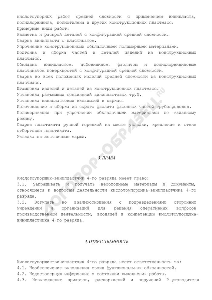 Должностная инструкция кислотоупорщика-винипластчика 4-го разряда (для организаций, выполняющих строительные, монтажные и ремонтно-строительные работы). Страница 2