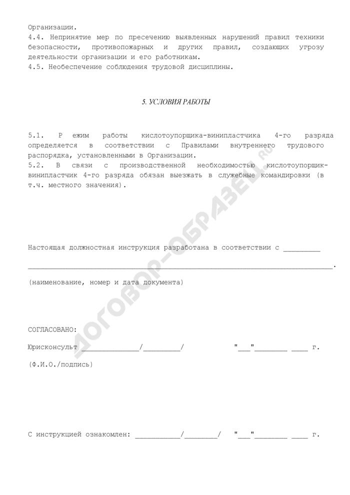 Должностная инструкция кислотоупорщика-винипластчика 4-го разряда (для организаций, выполняющих строительные, монтажные и ремонтно-строительные работы). Страница 3