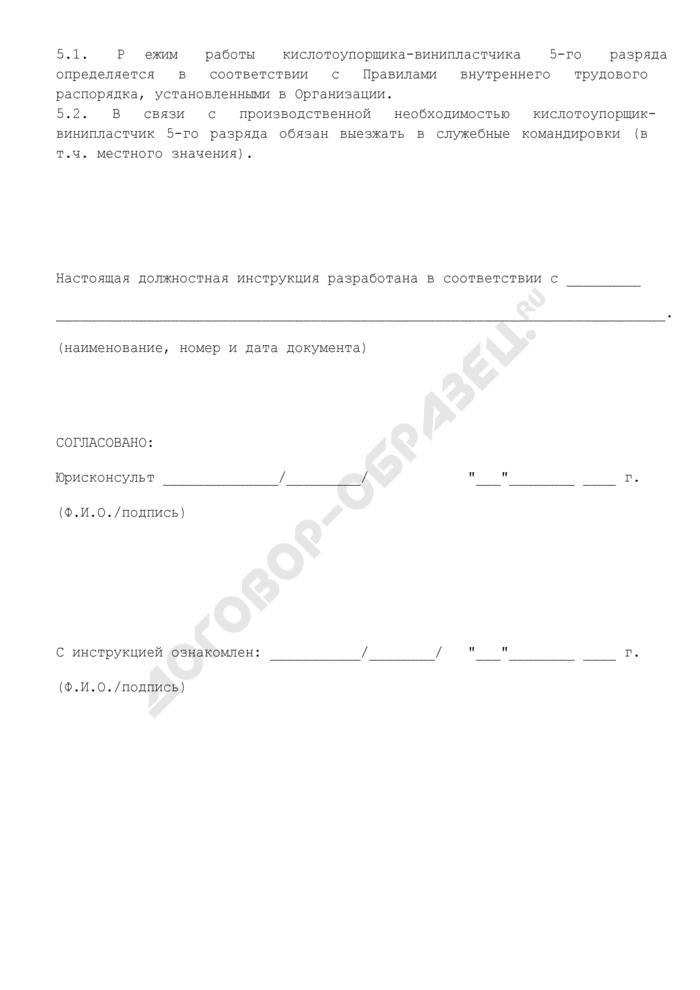 Должностная инструкция кислотоупорщика-винипластчика 5-го разряда (для организаций, выполняющих строительные, монтажные и ремонтно-строительные работы). Страница 3