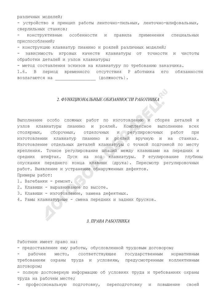 Должностная инструкция клавиатурщика 5-го разряда. Страница 3