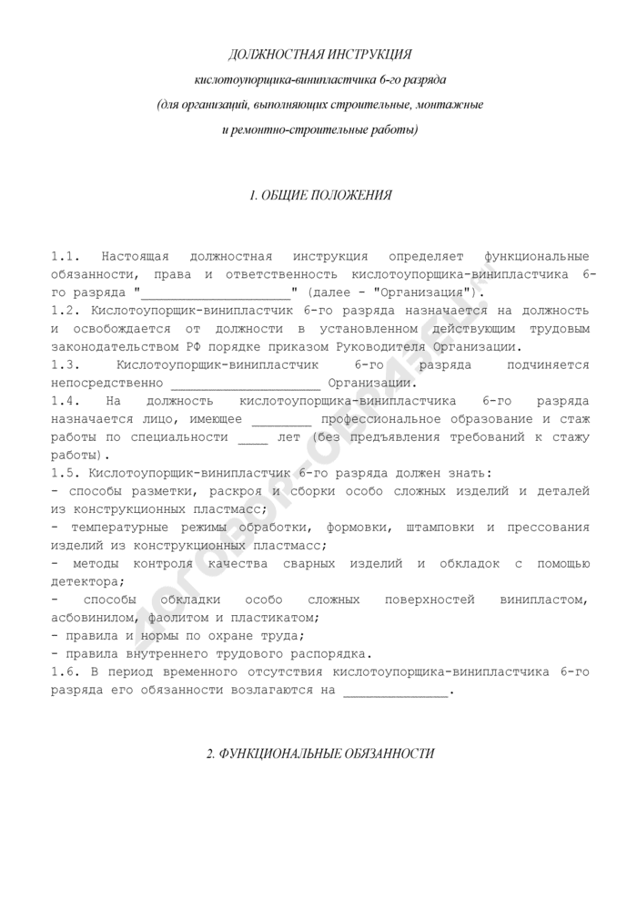 Должностная инструкция кислотоупорщика-винипластчика 6-го разряда (для организаций, выполняющих строительные, монтажные и ремонтно-строительные работы). Страница 1