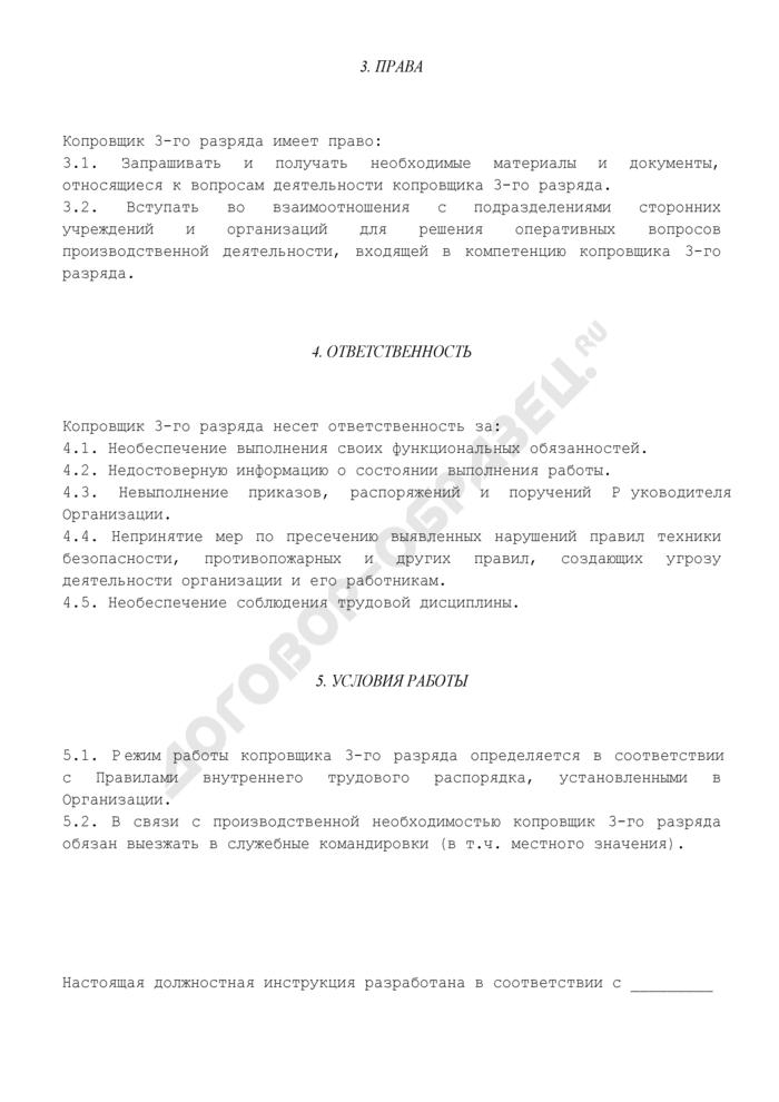 Должностная инструкция копровщика 3-го разряда (для организаций, выполняющих строительные, монтажные и ремонтно-строительные работы). Страница 2