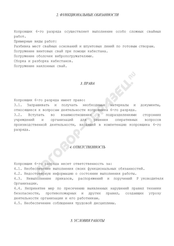 Должностная инструкция копровщика 6-го разряда (для организаций, выполняющих строительные, монтажные и ремонтно-строительные работы). Страница 2