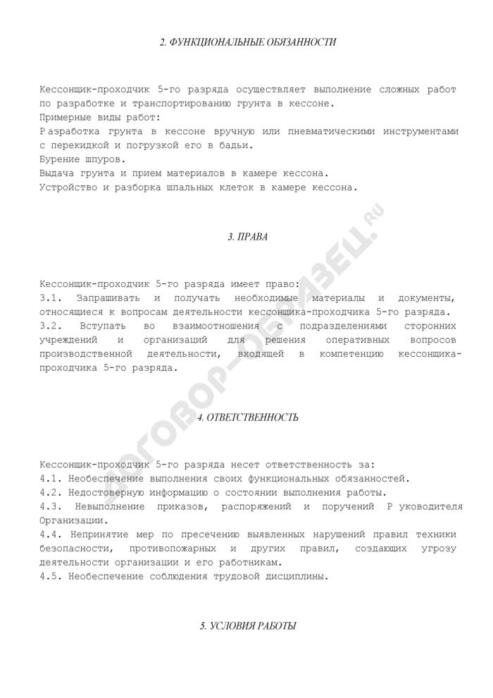 Должностная инструкция кессонщика-проходчика 5-го разряда (для организаций, выполняющих строительные, монтажные и ремонтно-строительные работы). Страница 2