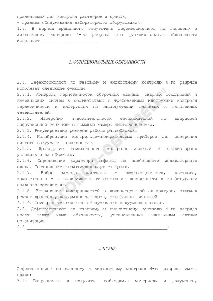 Должностная инструкция дефектоскописта по газовому и жидкостному контролю 4-го разряда. Страница 2