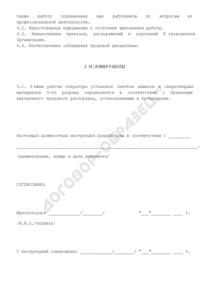 Должностная инструкция оператора установок синтеза алмазов и сверхтвердых материалов 5-го разряда. Страница 3