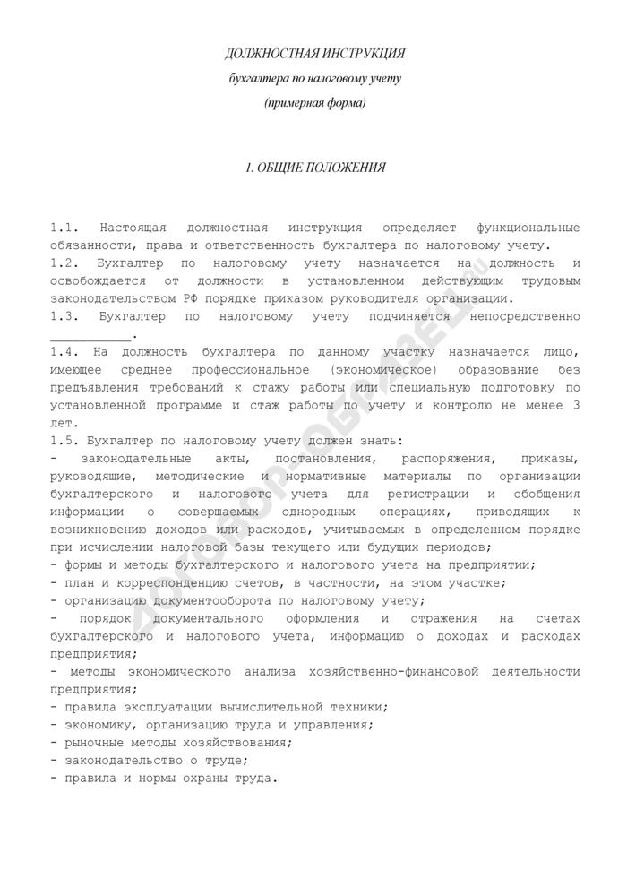 Должностная инструкция бухгалтера по налоговому учету. Страница 1