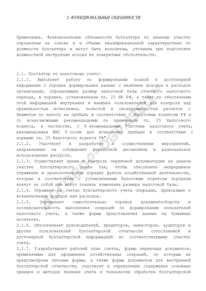 Должностная инструкция бухгалтера по налоговому учету. Страница 2