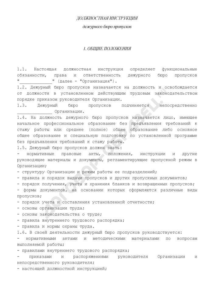 Должностная инструкция дежурного бюро пропусков. Страница 1