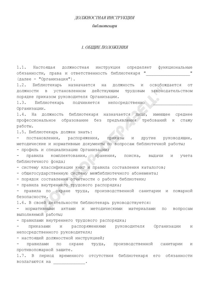 Должностная инструкция библиотекаря. Страница 1