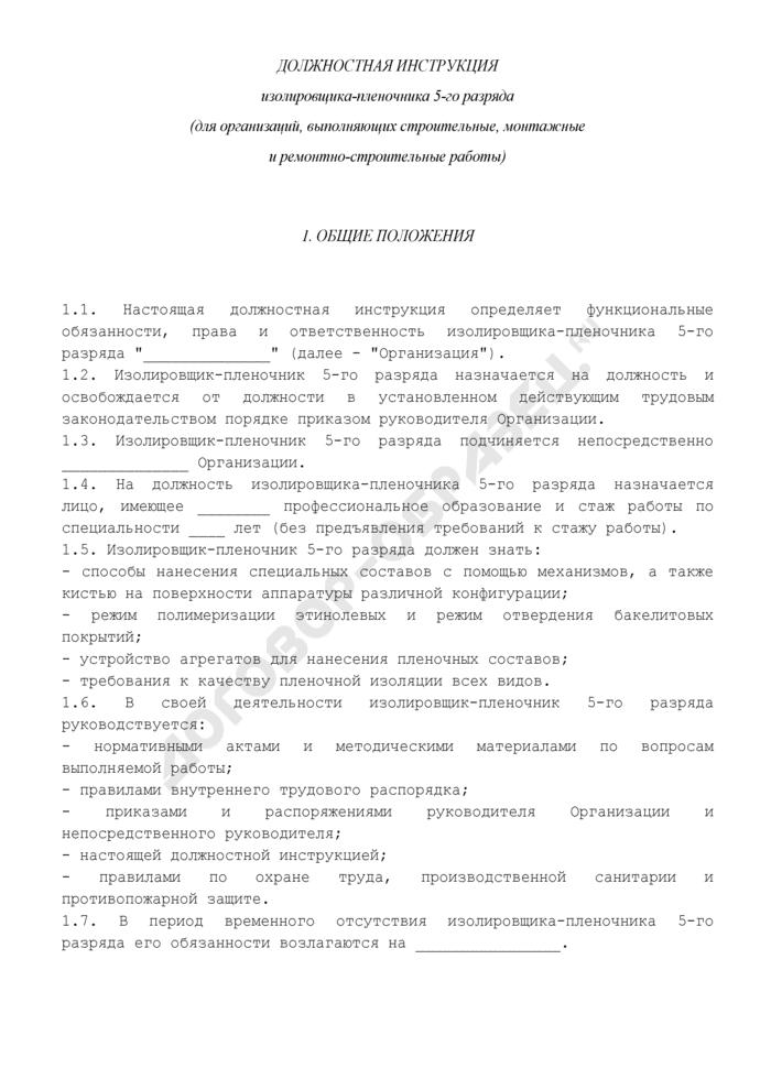 Должностная инструкция изолировщика-пленочника 5-го разряда (для организаций, выполняющих строительные, монтажные и ремонтно-строительные работы). Страница 1
