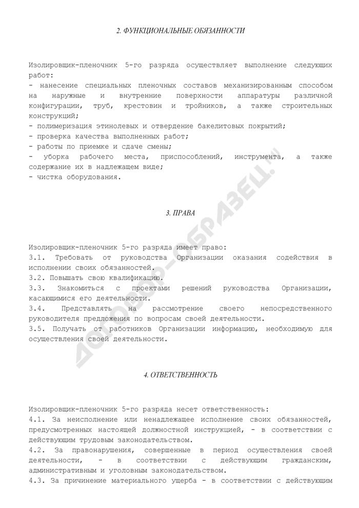 Должностная инструкция изолировщика-пленочника 5-го разряда (для организаций, выполняющих строительные, монтажные и ремонтно-строительные работы). Страница 2
