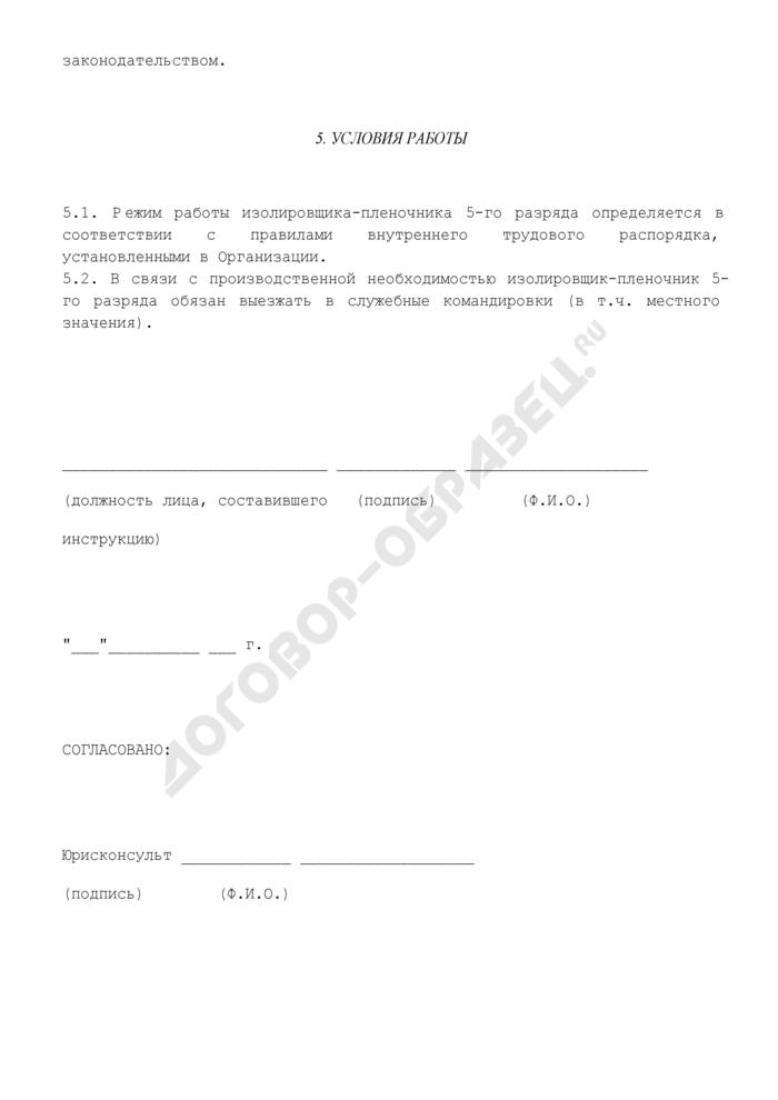 Должностная инструкция изолировщика-пленочника 5-го разряда (для организаций, выполняющих строительные, монтажные и ремонтно-строительные работы). Страница 3