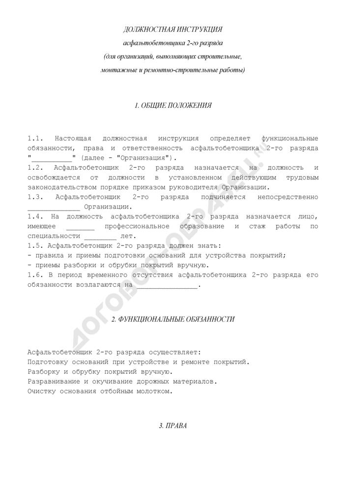 Должностная инструкция асфальтобетонщика 2-го разряда (для организаций, выполняющих строительные, монтажные и ремонтно-строительные работы). Страница 1