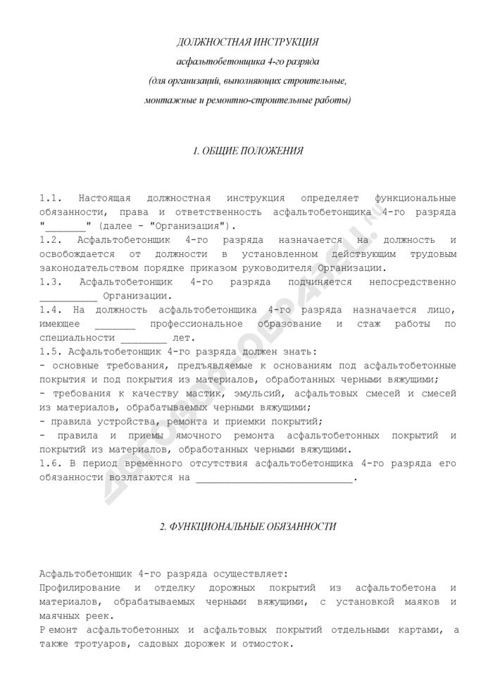 Должностная инструкция асфальтобетонщика 4-го разряда (для организаций, выполняющих строительные, монтажные и ремонтно-строительные работы). Страница 1