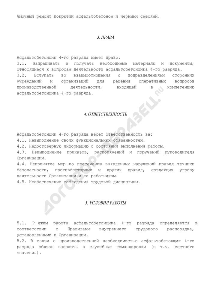 Должностная инструкция асфальтобетонщика 4-го разряда (для организаций, выполняющих строительные, монтажные и ремонтно-строительные работы). Страница 2