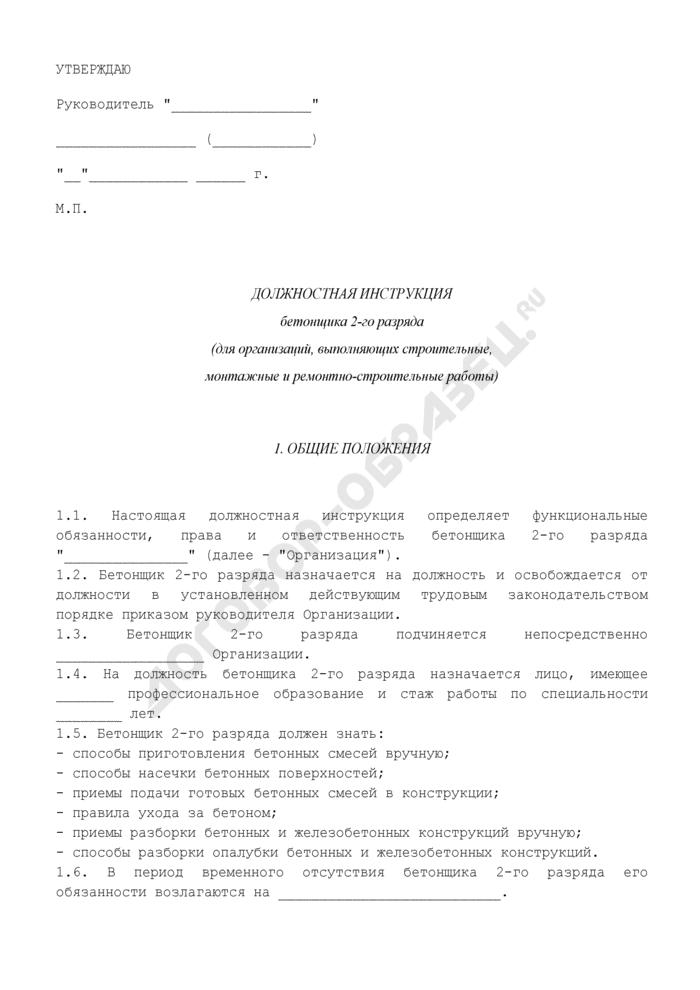 Должностная инструкция бетонщика 2-го разряда (для организаций, выполняющих строительные, монтажные и ремонтно-строительные работы). Страница 1