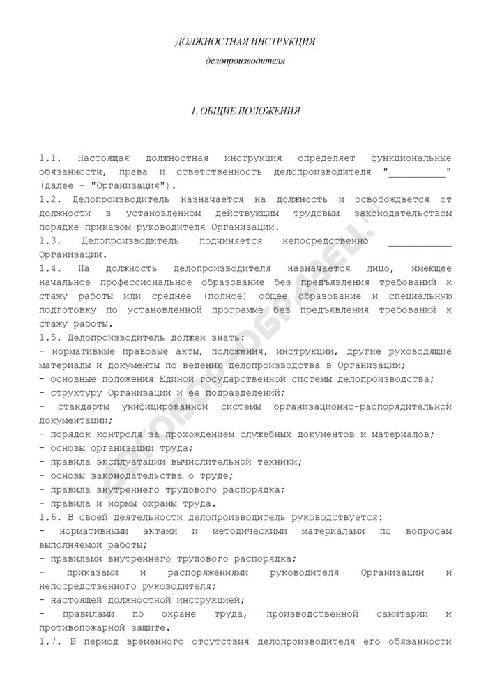 Должностная инструкция делопроизводителя. Страница 1