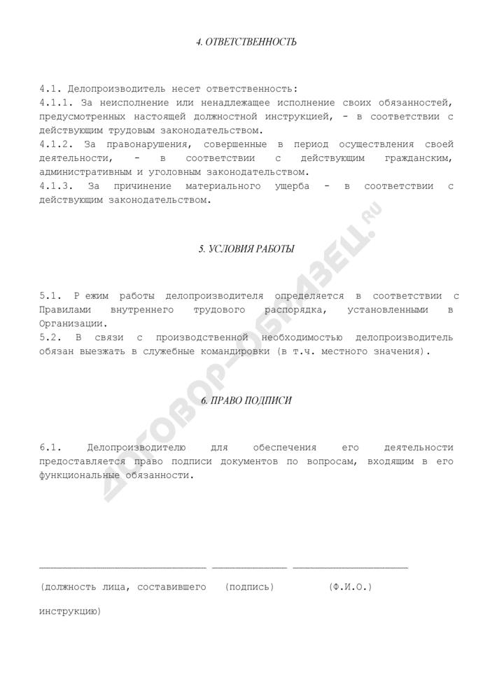 Должностная Инструкция Юриста В Некоммерческой Организации