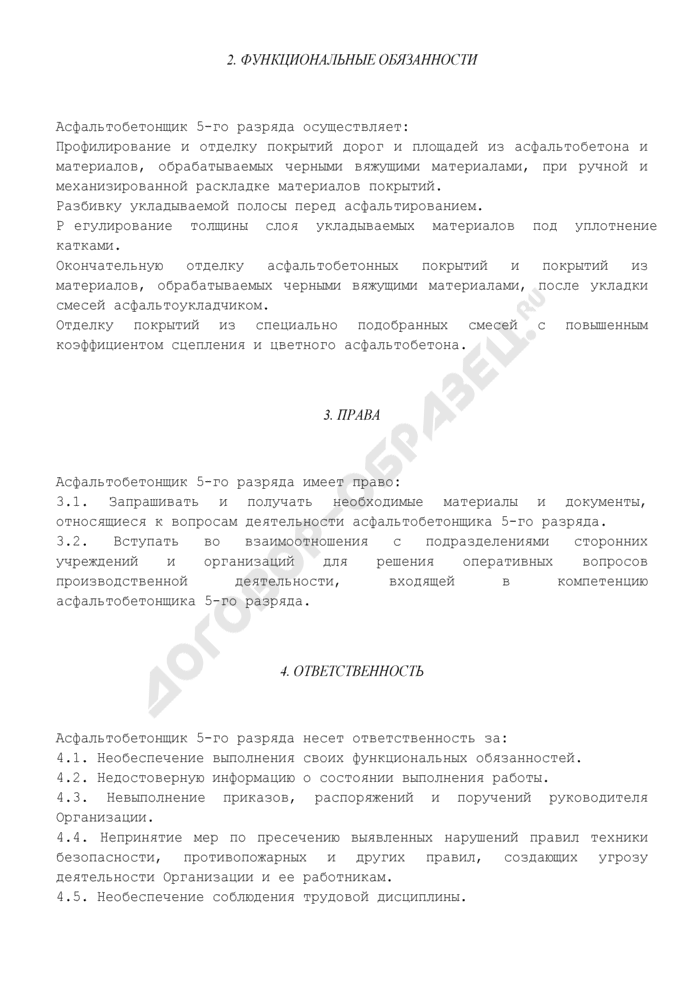 Должностная инструкция асфальтобетонщика 5-го разряда (для организаций, выполняющих строительные, монтажные и ремонтно-строительные работы). Страница 2