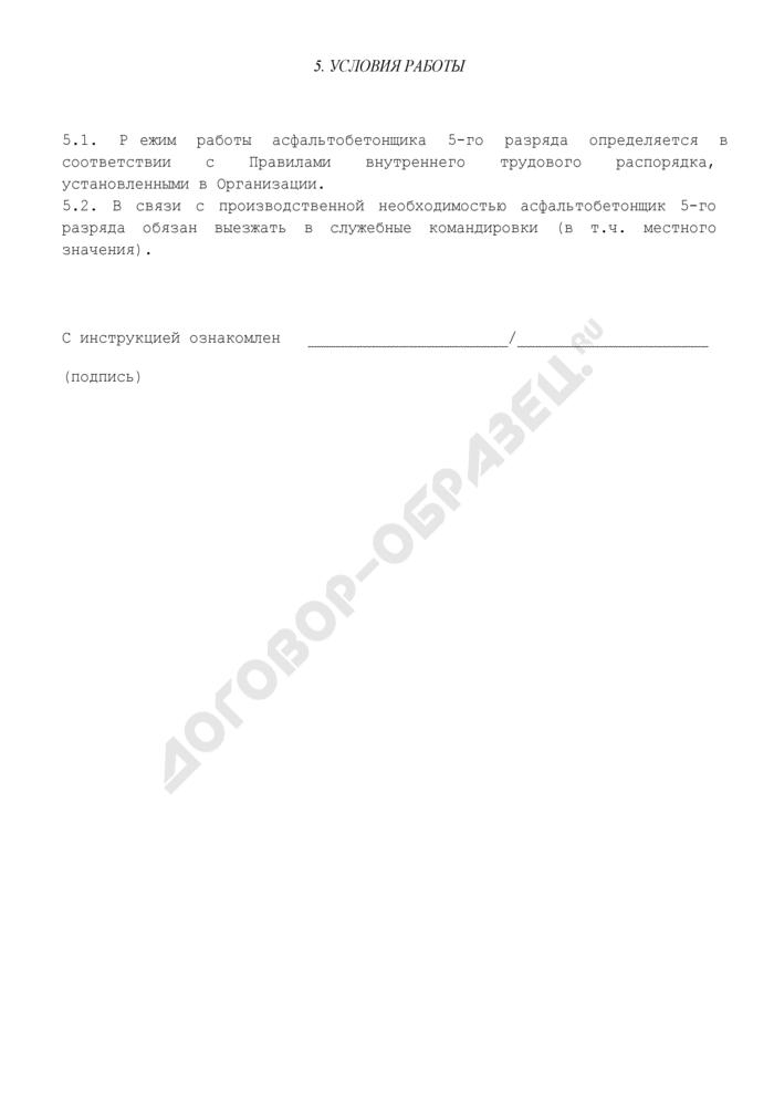 Должностная инструкция асфальтобетонщика 5-го разряда (для организаций, выполняющих строительные, монтажные и ремонтно-строительные работы). Страница 3