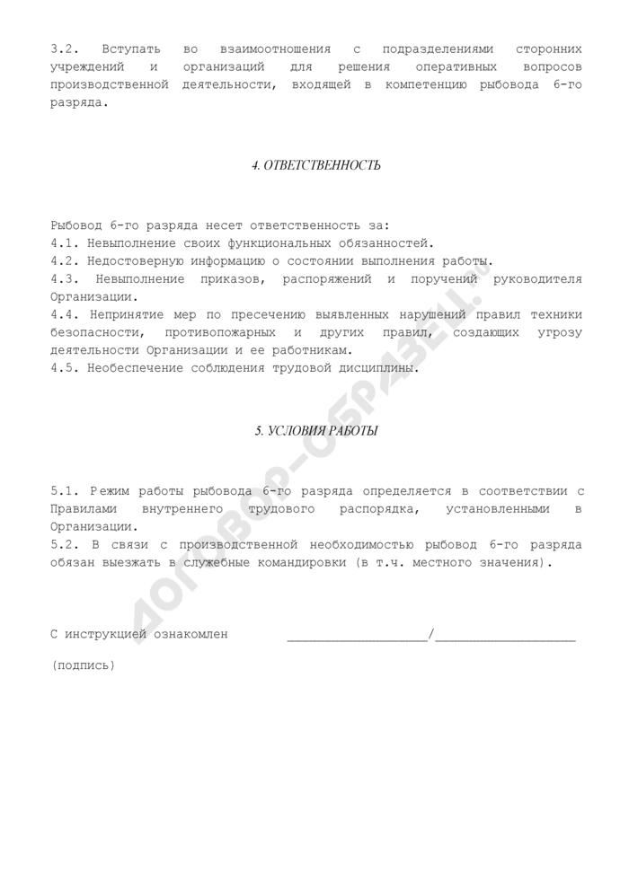 Должностная инструкция рыбовода 6-го разряда (для организаций, осуществляющих добычу и переработку рыбы и морепродуктов). Страница 3