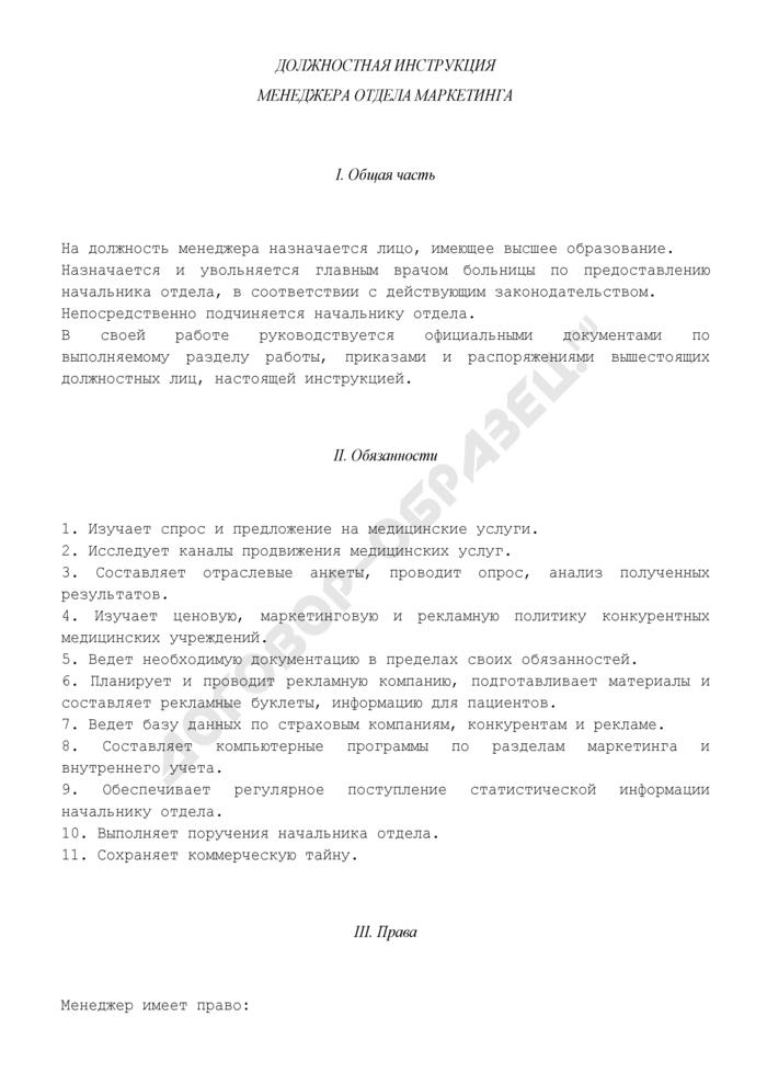Должностная инструкция менеджера отдела маркетинга учреждения здравоохранения города Москвы. Страница 1