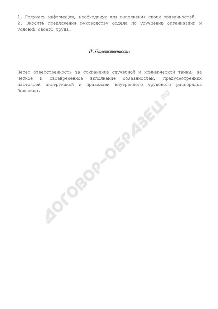 Должностная инструкция менеджера отдела маркетинга учреждения здравоохранения города Москвы. Страница 2