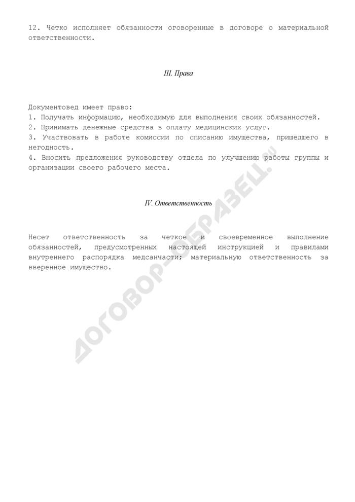 Должностная инструкция документоведа отдела маркетинга учреждения здравоохранения города Москвы. Страница 2
