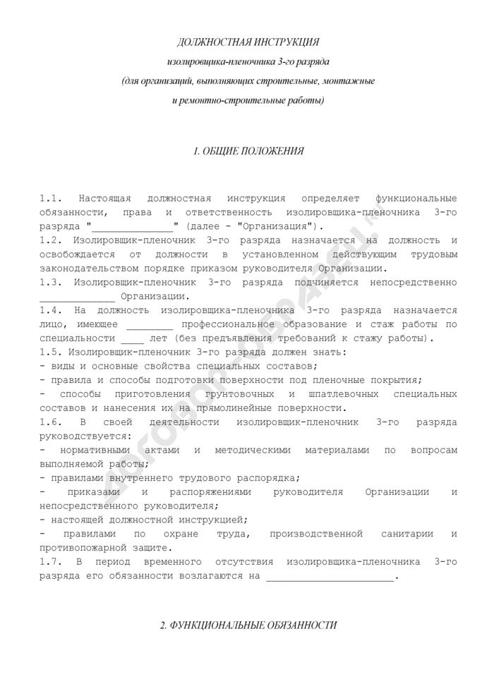 Должностная инструкция изолировщика-пленочника 3-го разряда (для организаций, выполняющих строительные, монтажные и ремонтно-строительные работы). Страница 1