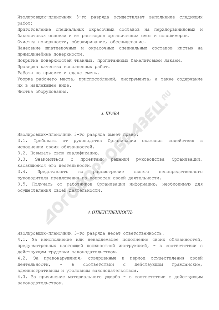Должностная инструкция изолировщика-пленочника 3-го разряда (для организаций, выполняющих строительные, монтажные и ремонтно-строительные работы). Страница 2