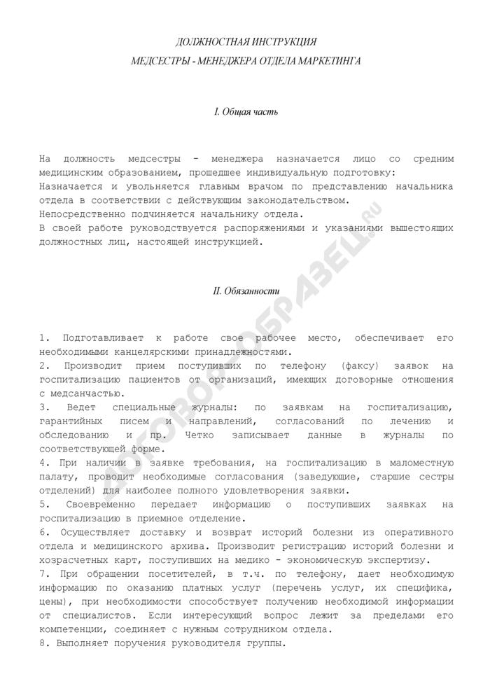 Должностная инструкция медсестры - менеджера отдела маркетинга. Страница 1