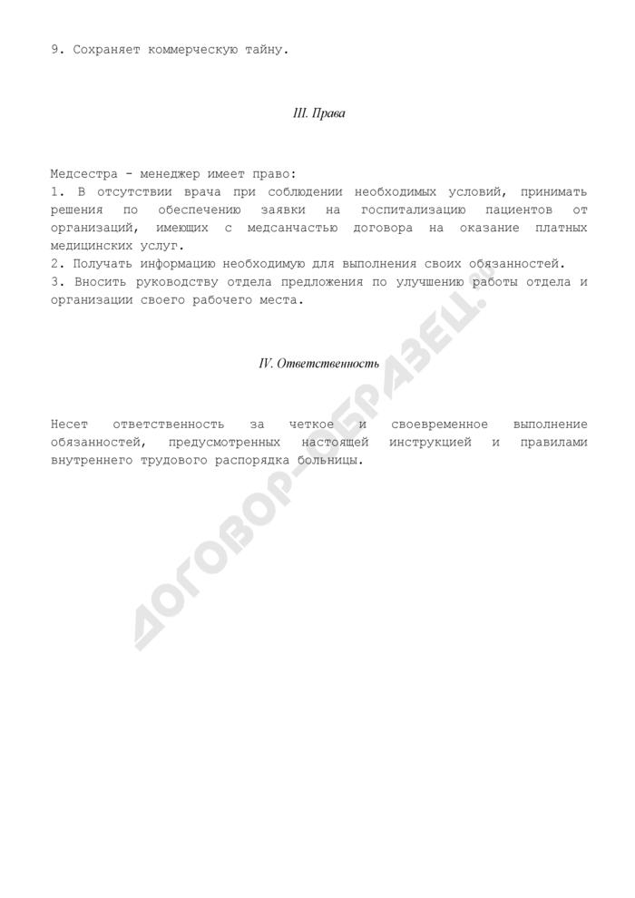 Должностная инструкция медсестры - менеджера отдела маркетинга. Страница 2
