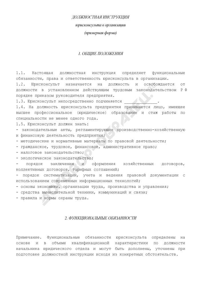 Должностная инструкция юрисконсульта. Страница 1