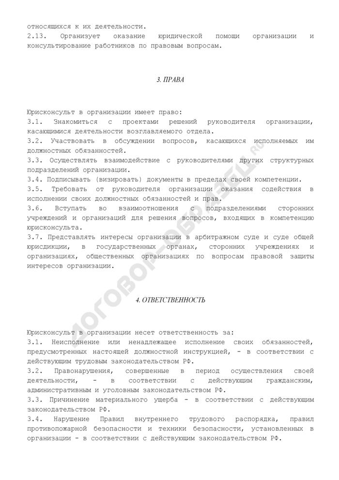 Должностная инструкция юрисконсульта. Страница 3