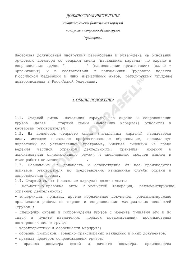 Должностная инструкция старшего смены (начальника караула) по охране и сопровождению грузов. Страница 1