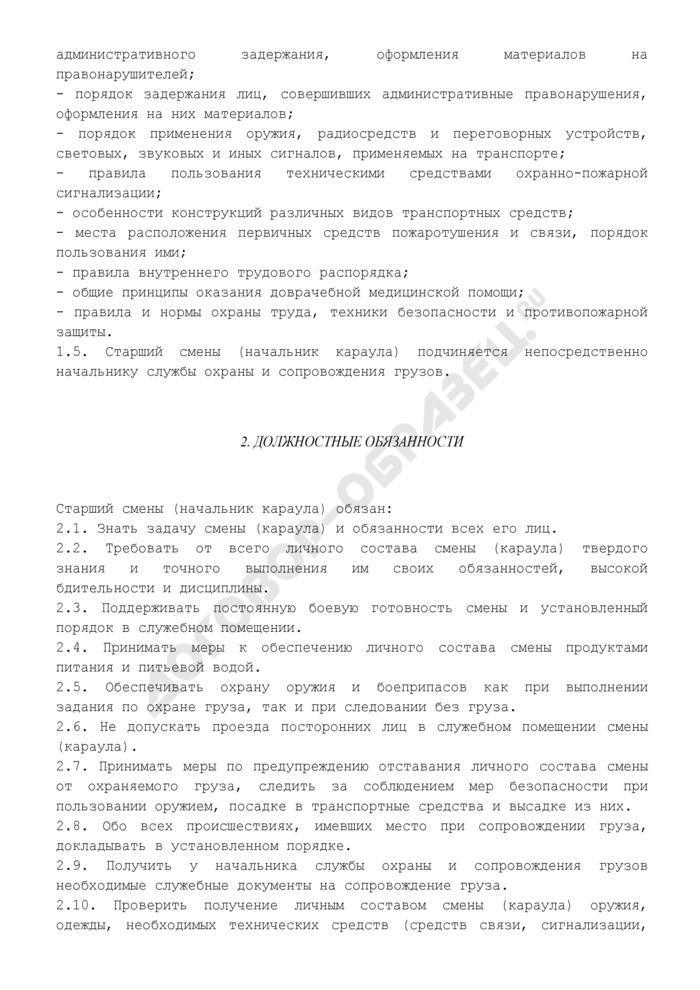 Должностная инструкция старшего смены (начальника караула) по охране и сопровождению грузов. Страница 2