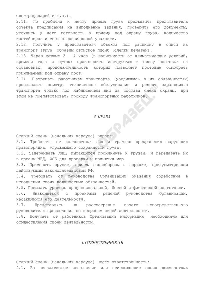 Должностная инструкция старшего смены (начальника караула) по охране и сопровождению грузов. Страница 3