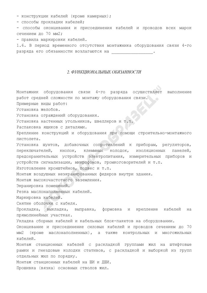 Должностная инструкция монтажника оборудования связи 4-го разряда (для организаций, выполняющих строительные, монтажные и ремонтно-строительные работы). Страница 2