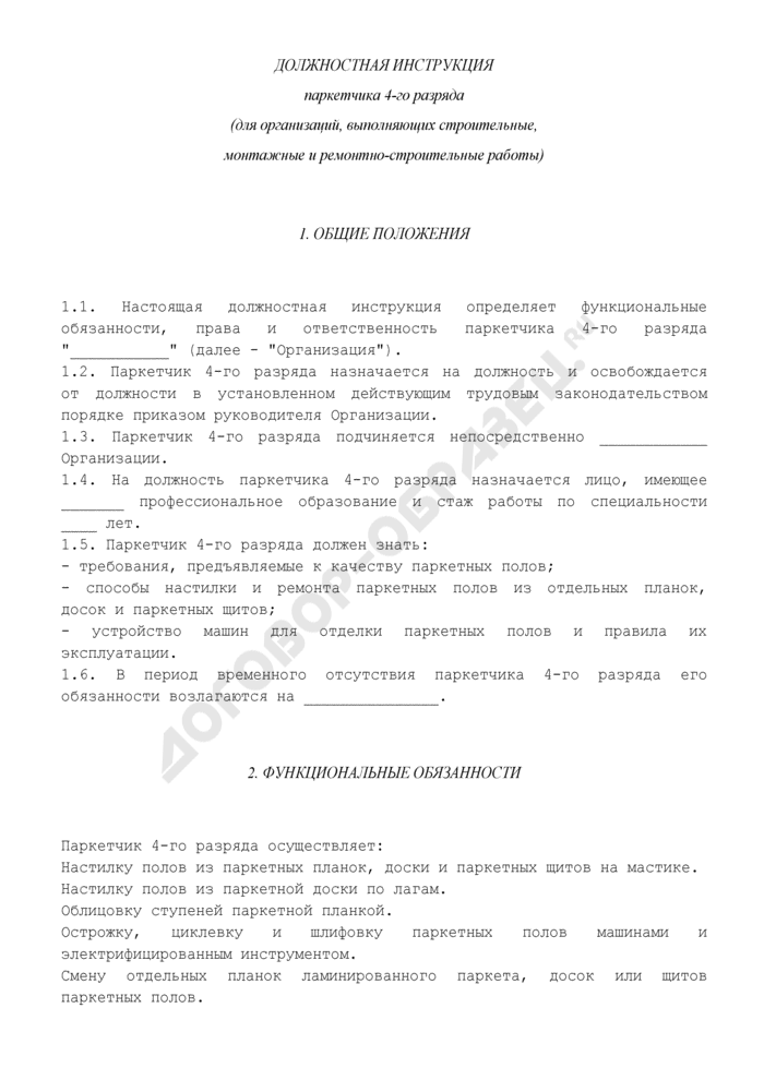 Должностная инструкция паркетчика 4-го разряда (для организаций, выполняющих строительные, монтажные и ремонтно-строительные работы). Страница 1